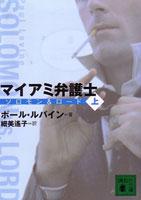 solomon-v-lord_japan